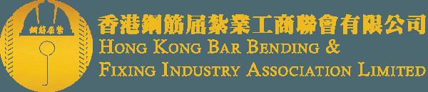 香港鋼筋屈紮業工商聯會